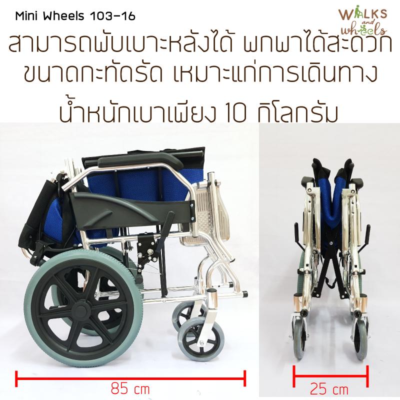 รถเข็นนั่ง Mini-Wheels 103-16