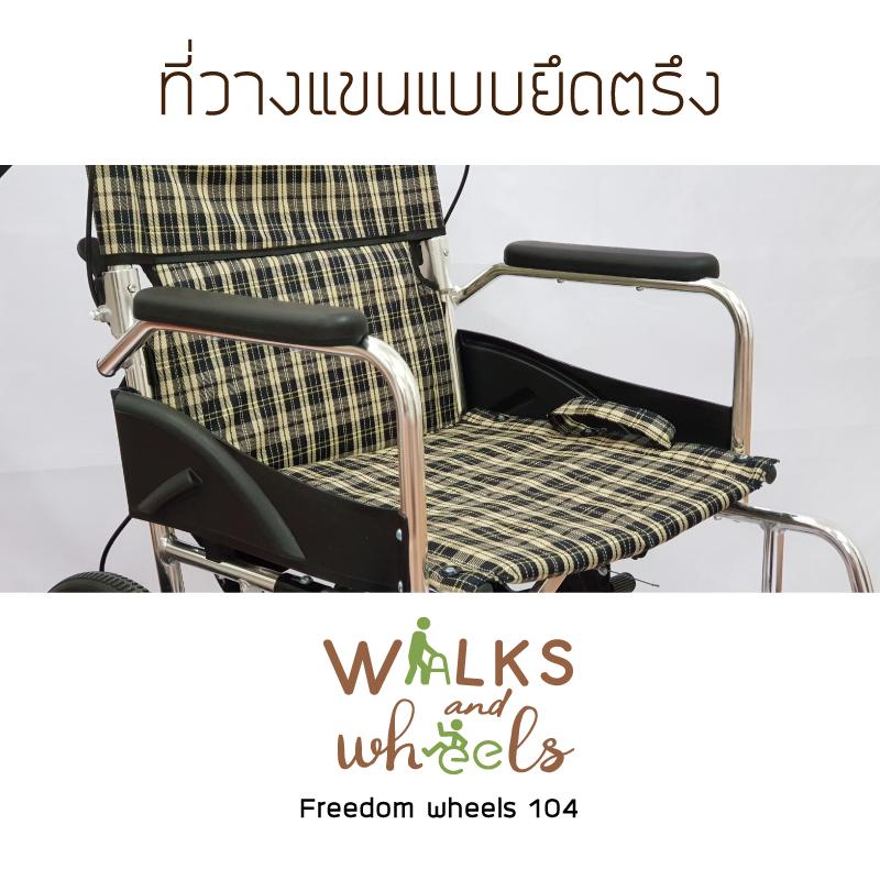รถเข็นนั่ง Freedom-Wheels 104