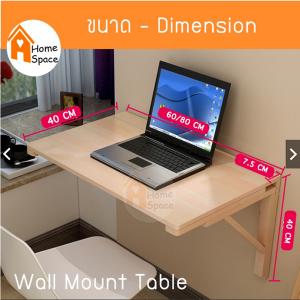 โต๊ะติดผนัง โต๊ะทำงานติดผนังพับเก็บได้ ประหยัดพื้นที่