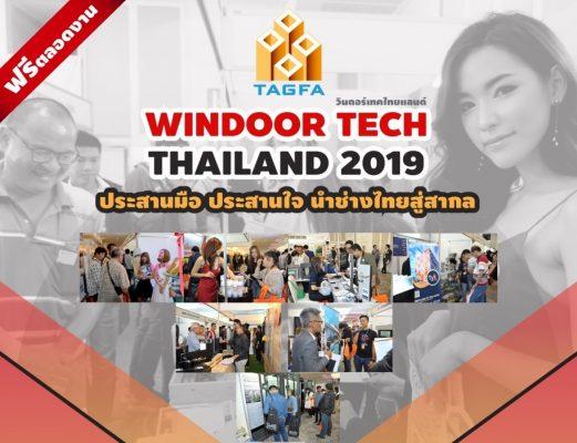 สหสินไทยร่วมงาน งานวินดอร์ เทค ไทยแลนด์ 2019 -ภาพบรรยากาศงาน