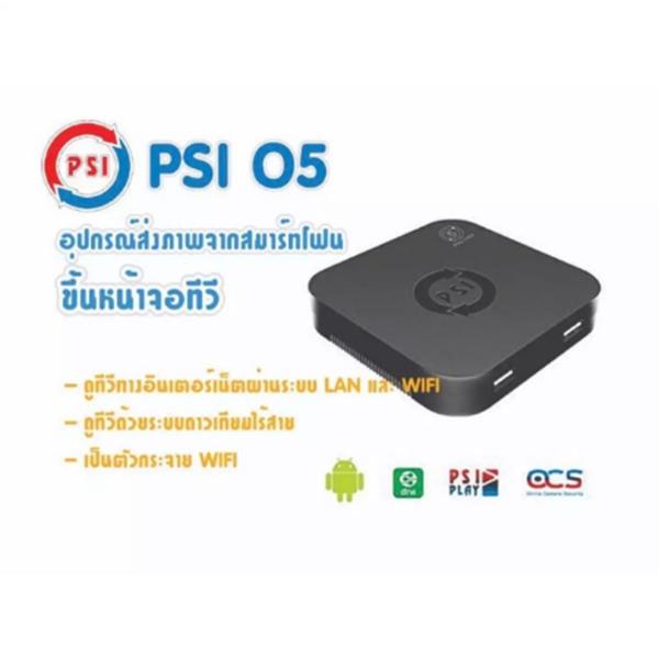 PSI O5 Android Box
