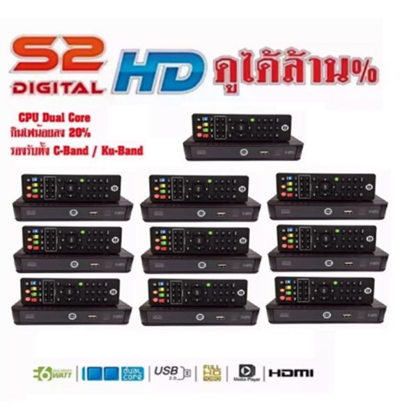 กล่องสัญญาณPSI S2HD ยกลัง