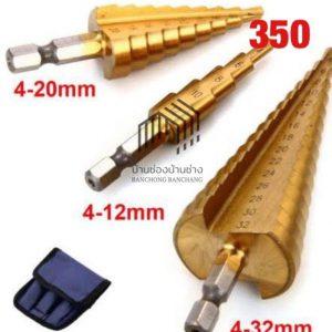 ดอกสว่าน ทรงเจดีย์ เคลือบไททาเนี่ยม เจาะรู ขยายรู Step Drill 4-32mm
