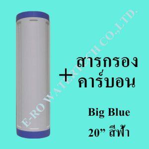 กระบอกRefill Big Blue 20นิ้วบรรจุสารกรองคาร์บอน
