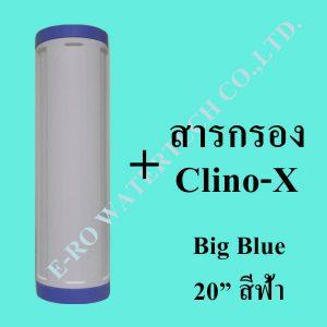 กระบอกRefill Big Blue 20นิ้วบรรจุสารกรองClino-x