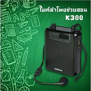 ไมโครโฟนช่วยสอน K300