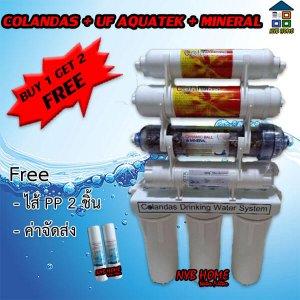 เครื่องกรองน้ำ Colandas UF Aquatek Mineral