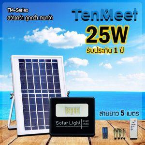 TM Spotlight โซล่าเซล 25W แสงขาว