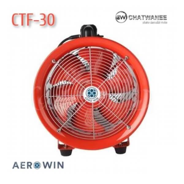 พัดลมดูดเป่า CTF-30 ขนาด 12 นิ้ว 550W