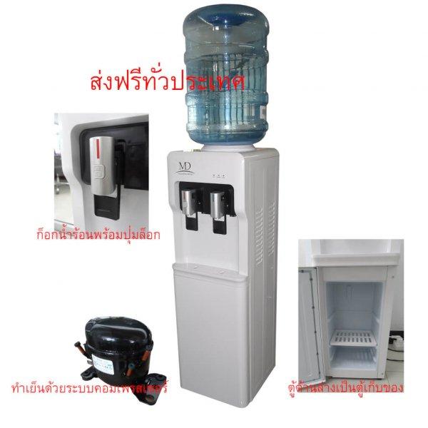 MD ตู้น้ำดื่ม น้ำร้อน-น้ำเย็น รุ่นB-532
