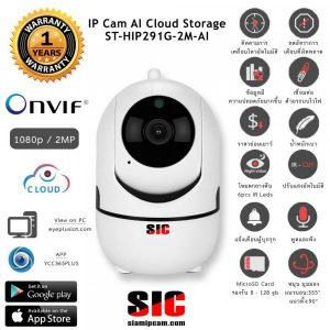siamipcam กล้องวงจรปิดไร้สาย รุ่นS-HIP291G-2M-AI