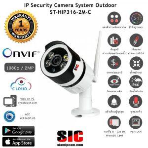 siamipcam กล้องวงจรปิดไร้สาย ST-HIP316-2M-C
