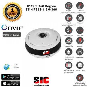 กล้องวงจรปิดไร้สาย siamipcam ipcam 960p/1.3MP Wifi