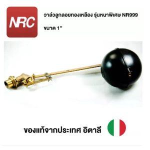 NR ลูกลอยทองเหลือง รุ่นหนาพิเศษNR999 1นิ้ว