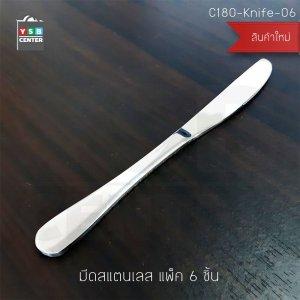 CASSA มีดสแตนเลสลายเรียบ แพ็ค 6ชิ้น C180-Knife-06