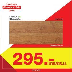 Laminate :Natural Oak 8x198x1210มม. LPNO8 Leowood