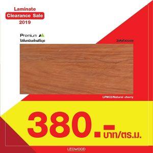 Laminate Natural Cherry 12x195-198x1210มม. Leowood