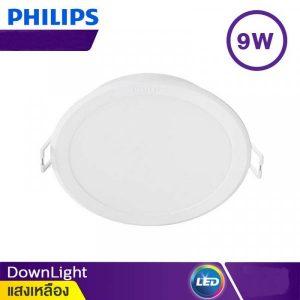 โคมไฟดาวน์ไลท์ ฟิลิปส์ LED สำเร็จรูป ขนาด 4 นิ้ว 9 วัตต์ สีวอร์มไวท์