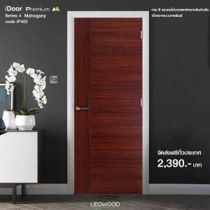 ประตูไม้เมลามีน iDoor S4 สี Mahogany แบบเซาะร่อง Leowood