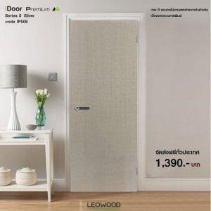 ประตูไม้เมลามีนiDoor S5 บานเรียบ IP5098 Leowood
