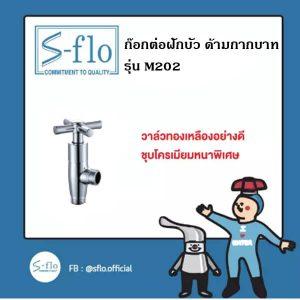 MIC ก๊อกต่อฝักบัว faucet ด้ามปัด รุ่น MIC-M202