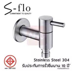 S-FLO ก๊อกสนามคอยาว ด้ามกระบอก SFS-1B-H2