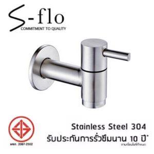 S-FLO ก๊อกคอยาว ด้ามกระบอก SFS-1A-H2