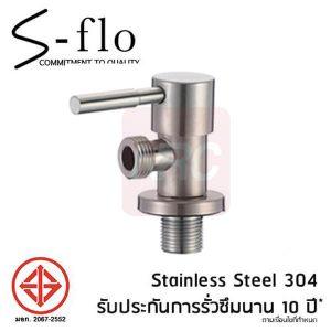 S-FLO ก๊อกน้ำ ก๊อกต่อฝักบัว ด้ามปัด SFS-2A-H2