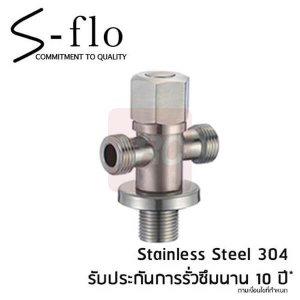S-FLO ก๊อกต่อ สต๊อปวาล์วสามทางด้ามหมุน SFS-2B-H3