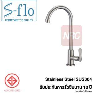 S-FLO ก๊อกน้ำอ่างล้างจาน แบบด้ามปัด SFS-5A-H1-18U