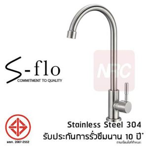 S-FLO ก๊อกน้ำอ่างล้างจาน แบบด้ามทรงกระบอก SFS-5A-H2-18U