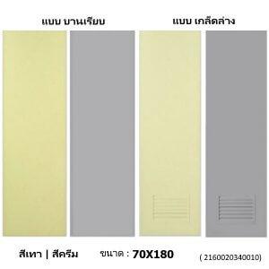 ประตู PVC 70X180 คละแบบ คละสี คละแบนด์