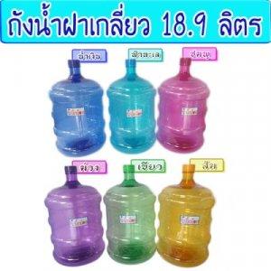 ถังน้ำดื่มPETฝาเกลี่ยว 18.9ลิตร เซ็ท5ใบคละสี