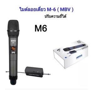 ไมค์โครโฟน ชุดรับ-ส่งไมโครโฟนไร้สาย รุ่น M6