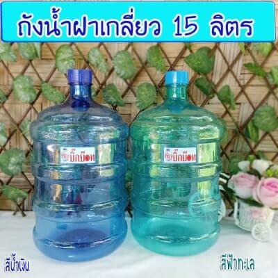 ถังน้ำดื่มPET ฝาเกลี่ยว 15 ลิตร เซ็ท5ใบคละสี