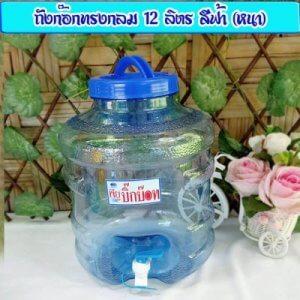 ถังน้ำดื่ม PET 12 ลิตร มีก๊อกสีฟ้าใส เซ็ท5ใบ