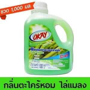 OKAY โอเคน้ำยาทำความสะอาดพื้นกลิ่นตะไคร้ 1000 มล.