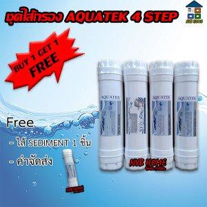 ไส้กรองน้ำ Aquatek 4 ขั้นตอน