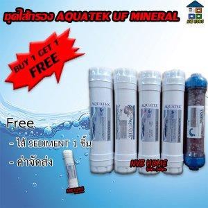 ไส้กรองน้ำ Aquatek UF Mineral