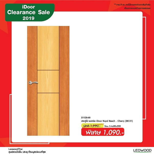 ประตูไม้เมลามีน iDoor สีRoyal Beech-Cherry leowood