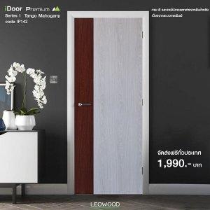 ประตูไม้เมลามีน 80x200 สีTango-Mahogany