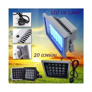 led uv lamp โคมไฟแอลอีดียูวี ชนิด20 ดวงย่อย
