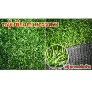 หญ้าเทียม 3 cm. เกรดธรรมดา