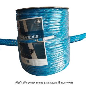 เชือกโรยตัว English Braids 11มม.x200ม. สี Blue White