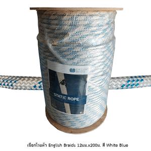 เชือกโรยตัว English Braids 12มม.x200ม. สี White Blue