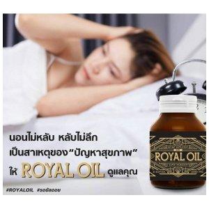 ROYAL OIL รอยัล ออย ซอฟท์เจล 1000 มก.