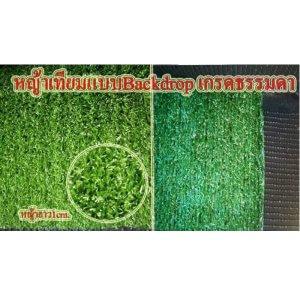 หญ้าเทียมปูพื้นสีเขียวล้วน ขนาด2x25เมตร