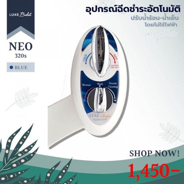 Luxe Bidet Neo 320 ชุดสายฉีดชำระอัจฉริยะ 2หัวฉีด สีน้ำเงิน