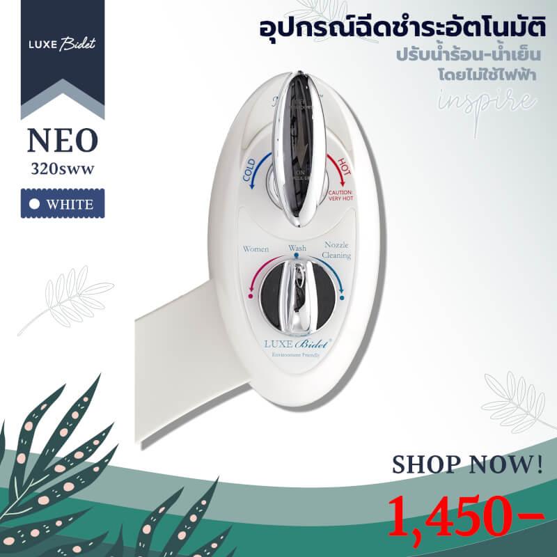 Luxe Bidet Neo 320 ชุดสายฉีดชำระอัจฉริยะ 2 หัวฉีด
