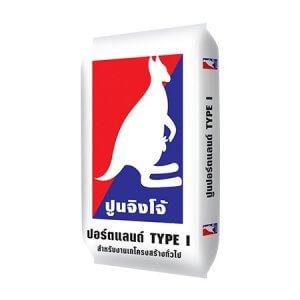 ปูนปอร์ตแลนด์ TYPE 1 ตราจิงโจ้ CP099